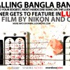 "Rii dares Bangla Rock Bands to participate in ""The Ludo Band Hunt"""